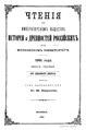 Чтения в Императорском Обществе Истории и Древностей Российских. 1901. Кн. 1.pdf