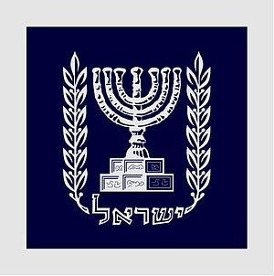 President of Israel