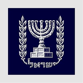 President of Israel - Image: נס הנשיא משופר