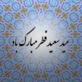 عید سعید فطر مبارک.png
