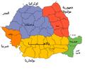 مناطق رومانيا.PNG
