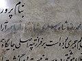 نام پاک شدۀ محمدرضا شاه از کتیبۀ داخل آرامگاه باباطاهر.jpg