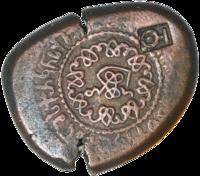 თამარ მეფის მონეტა 1187 წ..png