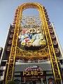 ドンキホーテ道頓堀店 - panoramio.jpg