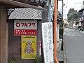 マルフク看板 大津市南志賀1丁目 - panoramio.jpg