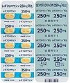 レボフロキサシン錠250mg「明治」(Meiji Seika ファルマ株式会社).jpg