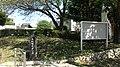 並松町児童公園 - panoramio (1).jpg