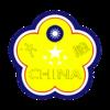 中華大陸.png