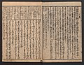伊勢物語頭書抄-Tales of Ise with Annotations (Ise Monogatari tōsho shō) MET JIB85 1 003.jpg