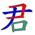 君 倉頡字形特徵.jpg
