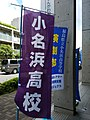 小名浜高校 (36062001840).jpg