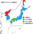 日本の分割統治.png