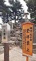 瀬崎の富士塚.jpg