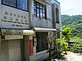 福山衛生室 Fushan Public Health Office - panoramio.jpg