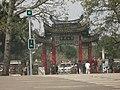 福州西湖公园南大门, 2006-03-09.jpg