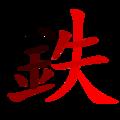 鉄-red.png