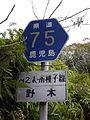 鹿児島県道75号IMGP1632.JPG
