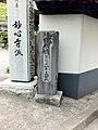 黒野田一里塚 - panoramio.jpg