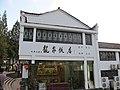 龙泉饭店 - panoramio.jpg