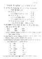 조선어 신 철자법 일부 개정에 대하여.pdf