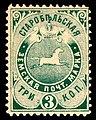 1888. Старобельская земская почта.jpg