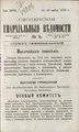 1892. Смоленские епархиальные ведомости. № 08.pdf