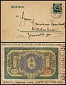 1900's German 2pf Postal card from Nanking to Germany, tied by Nanking German PO cds. On reverse with a Ta Ching Bank 1907 Hankow $1 banknote. Interesting. VF-F.jpg