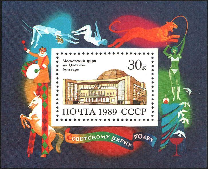 File:1989 CPA 6108.jpg