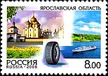 2008 Stamp of Russia. Russia Regions - Yaroslavl Region.jpg