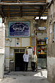 2011 Garmaabeye Gheble Al-e-Aqa street Tehran 6089867838 by Kamyar Adl.jpg
