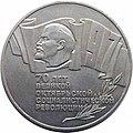 5 рублей 1987 70-річчя Жовтневої соціалістичної революції.jpg