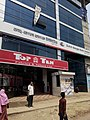 A commercial building at Dhaka,2014.jpg
