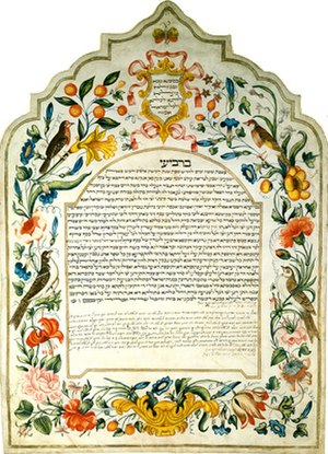 History of the Jews in Ancona - A wedding ketubah (marriage contract) from Ancona, December 25, 1816. The groom was Moses Hayyim Zemah son of Raphael Samson Marpurgo and the bride Rachel daughter of Solomon Moses Sonino