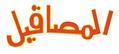 Al Masageel Logo.png