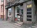 Aleksanterinkatu (Helsinki) 10.05.2015.jpg