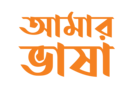Amar Vasha.png