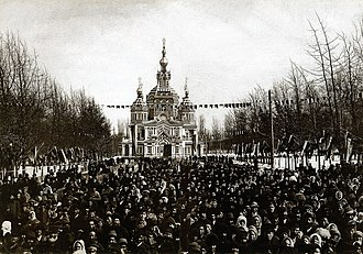 Park of 28 Panfilov Guardsmen - Ascension Cathedral during the Romanov Tercentenary, 1913