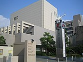 Atsuta Ward Office (2006.08.13) 1.jpg