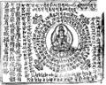 Avalokiteshvara Mantra1.png
