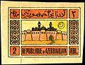Azerbaijan Democratic Republic Postage Stamp, 1920-2rub.jpg