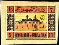 Azerbaijan Democratic Republic Postage Stamp, 1920-2rub.jpg