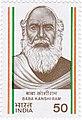 Baba Kanshi Ram 1984 stamp of India.jpg