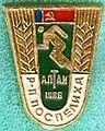 Badge Поспелиха.jpg