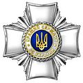 Badges and Medals of the Ukrainian Army 02.jpg