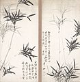 Bamboo LACMA M.2000.15.47a-h (13 of 13).jpg