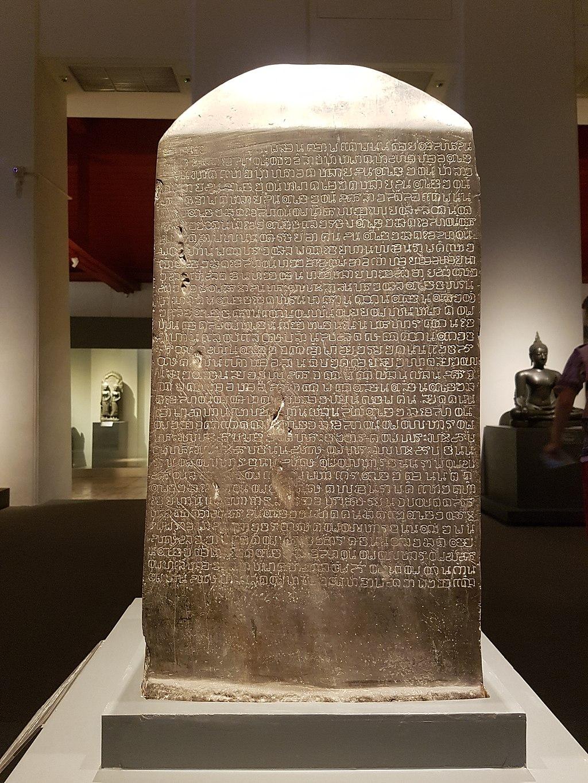 Ram Khamhaeng Inscription