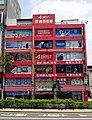 Best Denki Nanjing Flagship Store 20170813.jpg