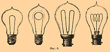 Le due lampade di destra sono a incandescenza, con viróla a baionetta