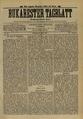 Bukarester Tagblatt 1893-03-25, nr. 067.pdf