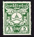 Burma 5c revenue stamp from Japanese occupation.jpg